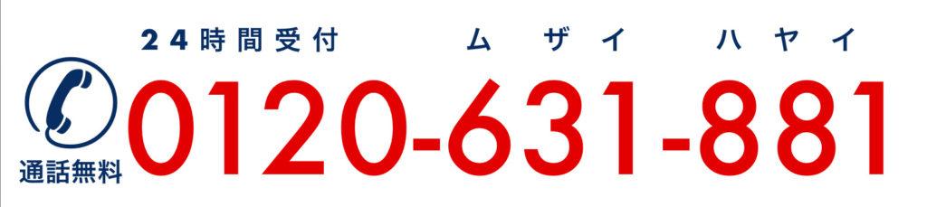 24時間受付 0120-631-881
