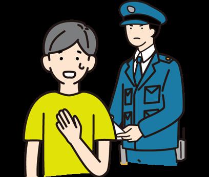 逮捕されないか不安